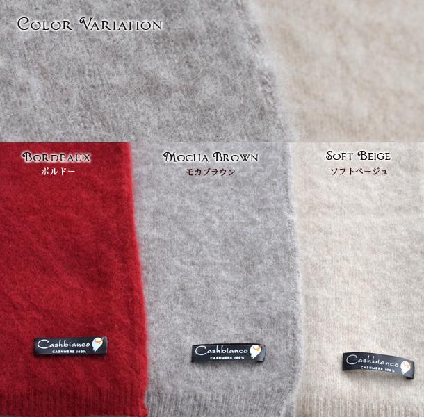 良質なカシミアストールをお探しの貴方に。カシュビアンコ 最上級カシミヤ100% 大判ストール 50cm×180cm 日本製 ロングストール/着物/旅行/結婚式/羽織り/厚手/起毛/カーディガン/コート/ショール/マフラー/大判/カシミア/カシミヤ/プレゼント/ベージュ/軽い/暖かい カラーバリエーション