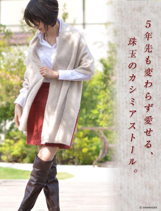 良質なカシミアストールをお探しの貴方に。カシュビアンコ 最上級カシミヤ100% 大判ストール 50cm×180cm 日本製 ロングストール/着物/旅行/結婚式/羽織り/厚手/起毛/カーディガン/コート/ショール/マフラー/大判/カシミア/カシミヤ/プレゼント/ベージュ/軽い/暖かい