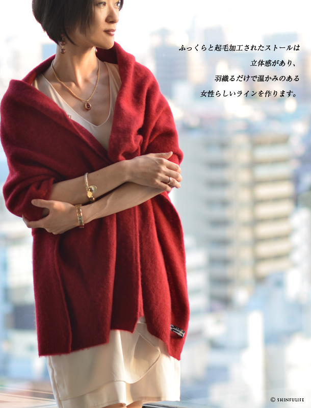 ふっくらと起毛加工されたストールは立体感があり、羽織るだけで温かみのある 女性らしいラインを作ります。