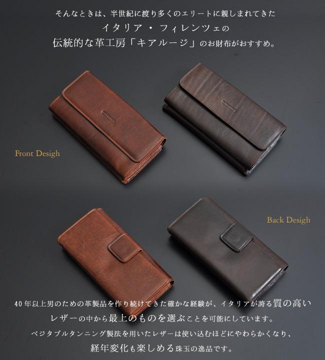 そうなると、やはり、財布のレザーの善し悪しが大きく影響します。そこで、今回は、半世紀に渡り、多くのエリートに親しまれてきたイタリア・フィレンツェの伝統的な革工房「CHIARUGI(キアルージ)」から、2色バリエーションの長財布をご紹介します。