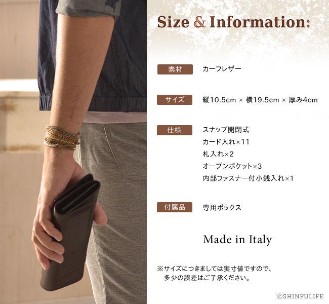 イタリア製ハンドメイドレザーの長財布 サイズ