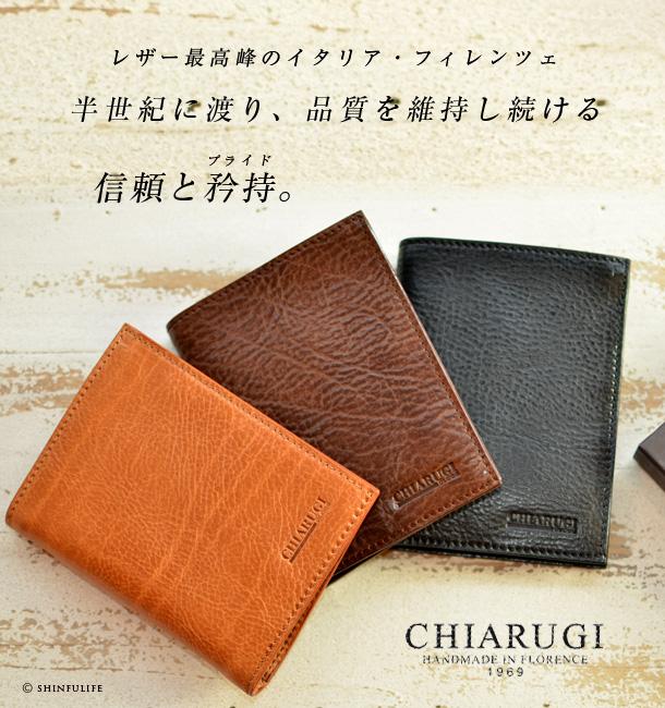 イタリアの人気ブランドCHIARUGI(キアルージ) 二つ折り財布