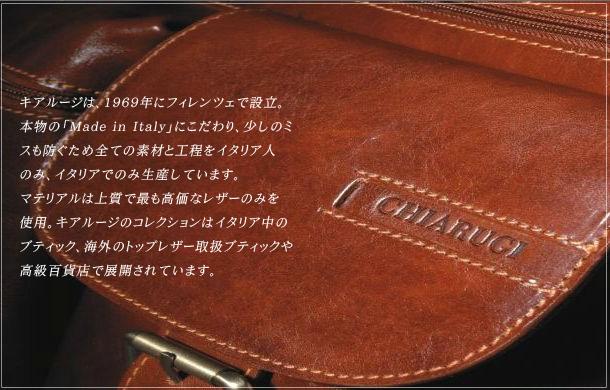 イタリア製バッグ・革小物ブランドCHIARUGI(キアルージ)ブランド説明
