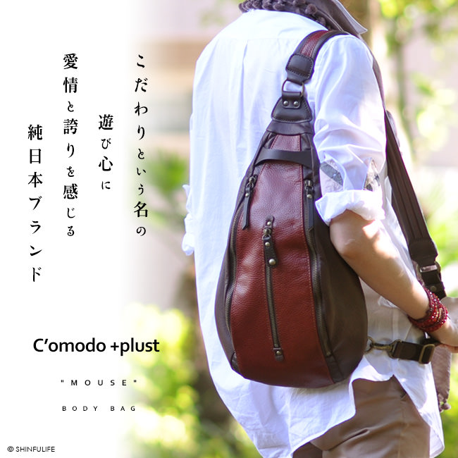 ユニセックスデザインのボディーバッグ C'omodo+plust(コモドプラスト)マウス ワンショルダー 本革 レザー 斜めがけ リュック メンズ レディース 日本製 人気の日本ブランド