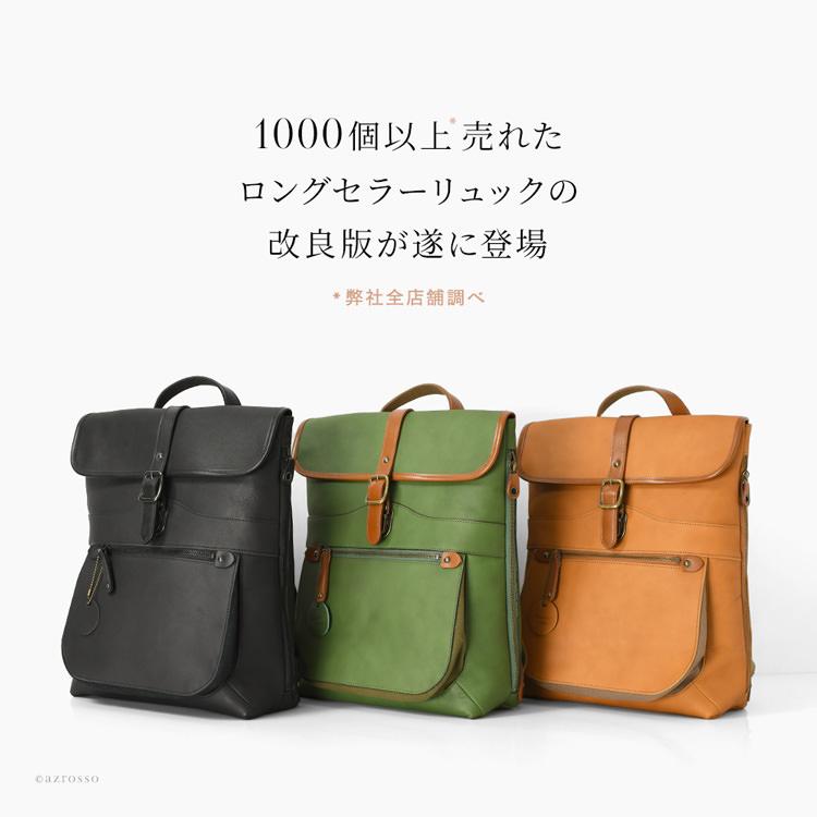 熟練の職人が手作業で染色した上質レザーリュック/人気の日本ブランド/C'omodo+plust(コモドプラスト)ディップ・デイパック(A4サイズ対応)/リュックサック/新作/本革/バックパック/メンズ/レディース/日本製/オロビアンコ/吉田カバン