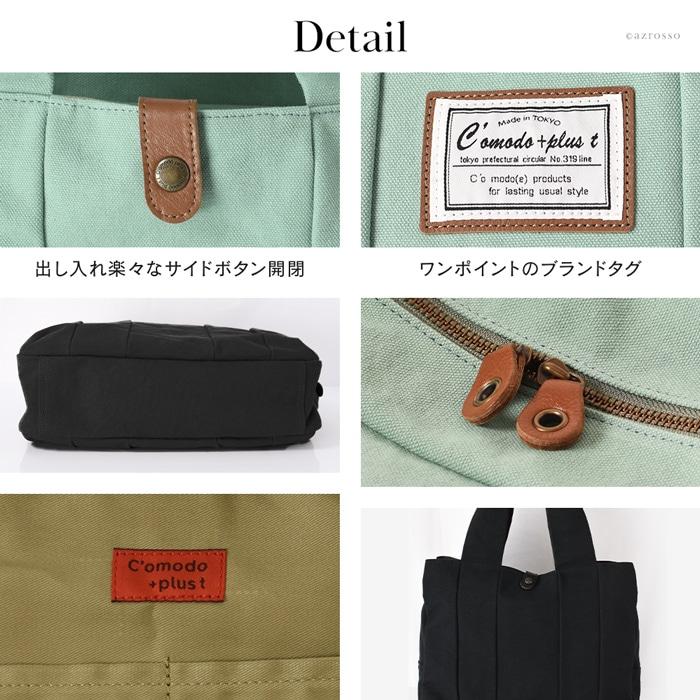 C'omodo+plust(コモドプラスト)は高品質で機能的なバッグが人気の日本製ブランド。素材・縫製・機能性全てにこだわって丁寧に製造されたバッグは、大人カジュアルにぴったりの上品でナチュラルなデザインが男女問わず多くのファンの心を掴み続けています。