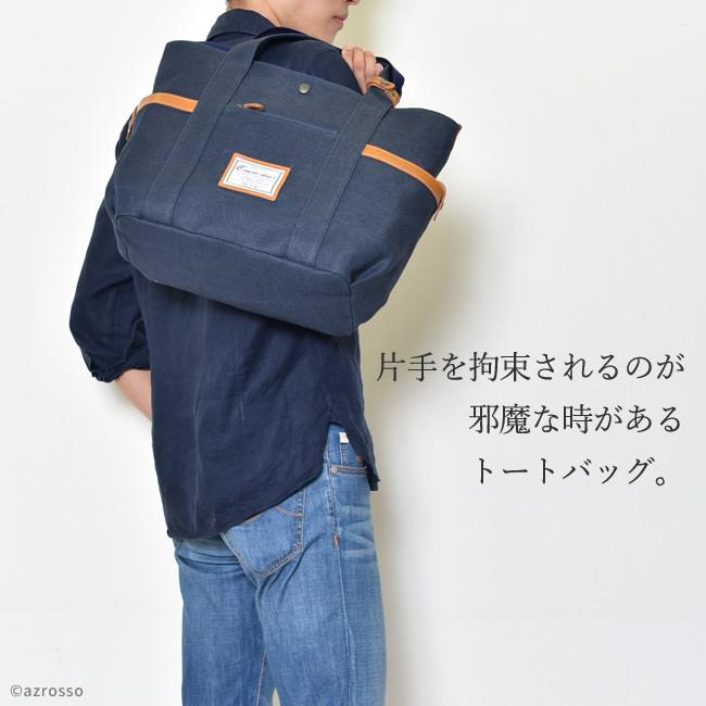 日本製ブランドComodo Plust(コモド プラスト)斜めがけ出来る帆布トートバッグ