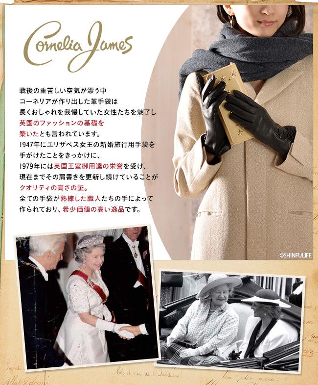戦後の重苦しい空気が漂う中、コーネリアが作り出した革手袋は、長くおしゃれを我慢していた女性たちを魅了し、英国のファッションの基礎を築いたとも言われています。1947年にエリザベス女王の新婚旅行用手袋を手がけたことをきっかけに、1979年には英国王室御用達の栄誉を受け、現在までその肩書きを更新し続けていることがクオリティの高さの証。全ての手袋が熟練した職人たちの手によって作られており、希少価値の高い逸品です。