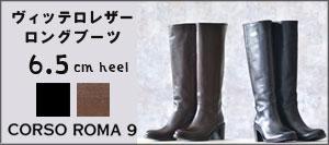 コルソローマ9 6.5センチヒールヴィッテロレザーロングブーツ