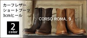 CORSO ROMA9(コルソローマ9) カーフレザー ショートブーツ/大人スタイルの綺麗めショートブーツ