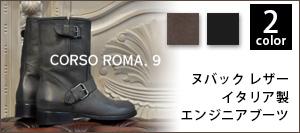 コルソローマ9[CORSO ROMA9] イタリア製エンジニアブーツ ヌバックレザー/ちょっぴりハードな気分には上質なレザーで差をつける