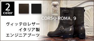 コルソローマ9[CORSO ROMA9] イタリア製エンジニアブーツ ビッテロレザー/ちょっぴりハードな気分には上質なレザーで差をつける