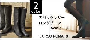 コーデをクラスアップする、イタリア製 ジョッキーブーツ CORSO ROMA9/ヌバックレザー ロングブーツ