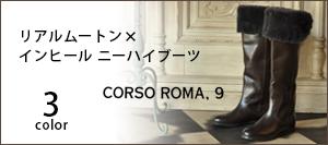 リアルムートン×最上質Vitelloの強力タッグ!CORSO ROMA9/インヒール ニーハイブーツ