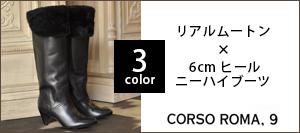リアルムートン×最上質Vitelloの強力タッグ!CORSO ROMA9/ニーハイブーツ 6cmヒール
