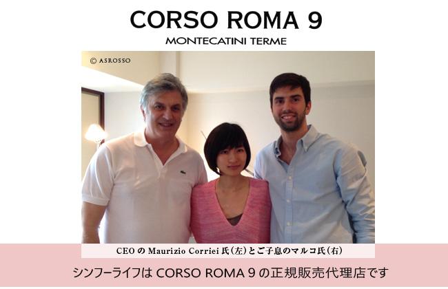 Maurizio Corriei(マウリッツィオ・コリエリ)は、約30年靴の業界に従事してきたシューズのエキスパート。20年前から、イタリアの有名メーカーブランドシューズのサプライヤーとして日本にイタリアの靴を紹介してきました。その長年の経験を生かし、2005年に独自ブランドCORSO ROMA 9(コルソローマノーヴェ)を設立。20年日本に靴を紹介してきた実績は、日本人の好みを熟知していることからまたたく間に人気となり現在、日本の有名デパートやセレクトショップはもちろん、「BAILA」「CLASSY」「GINGER」「VERY」など数多くのファッション雑誌で取り上げられています。CORSO ROMAの靴のデザインはすべてMaurizioが手掛けています。日本人のニーズに合わせたデザインをコンセプトに製作しているので、本国イタリアよりも日本での人気が高いブランドです。