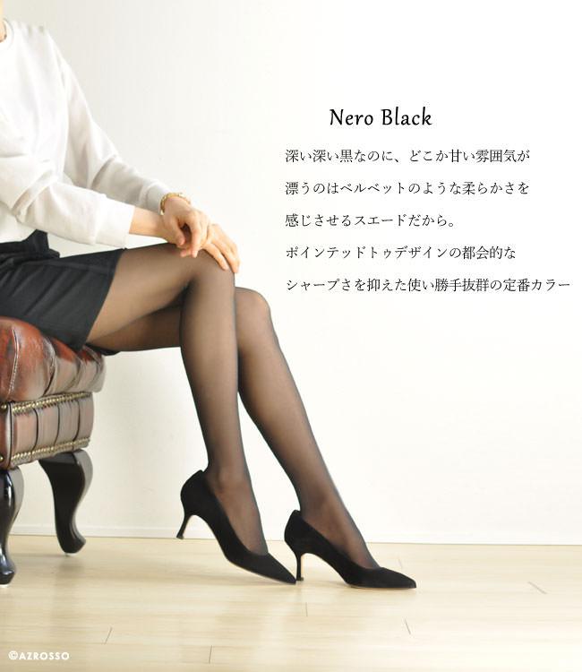 モデル写真 ネロ ブラック