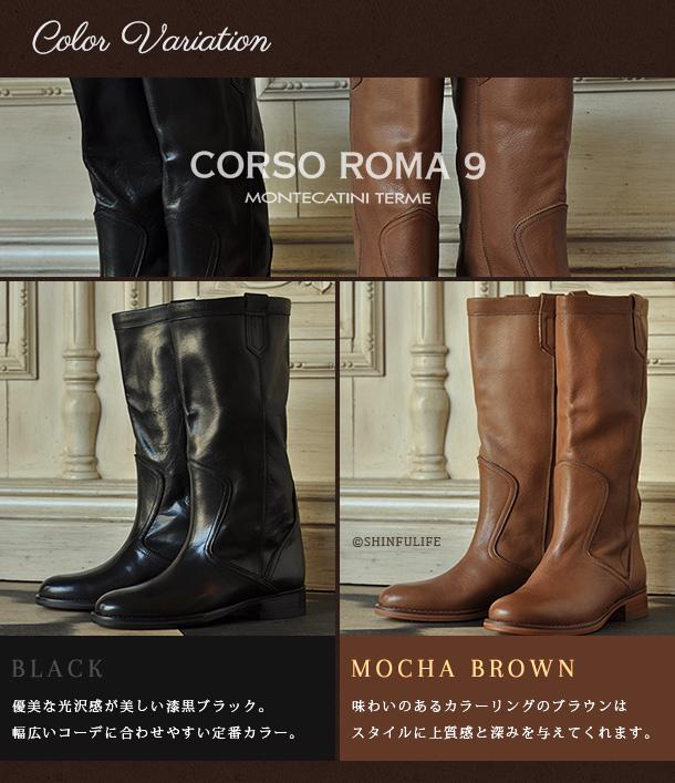 美しいラインが魅力のコルソローマ 9 ロングブーツ/ カラーバリエーション