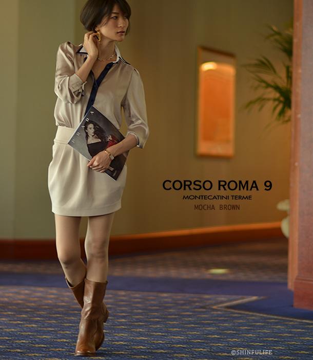 美しいラインが魅力のコルソローマ 9 ロングブーツ/ モデル着用カラー : モカブラウン