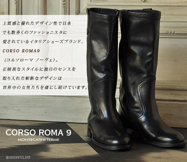 上質感と優れたデザイン性で日本でも数多くのファッショニスタに愛されているイタリアシューズブランド、CORSO ROMA9 (コルソローマ ノーヴェ)。正統派なスタイルに独自のセンスを取り入れた斬新なデザインは世界中の女性たちを虜にし続けています。