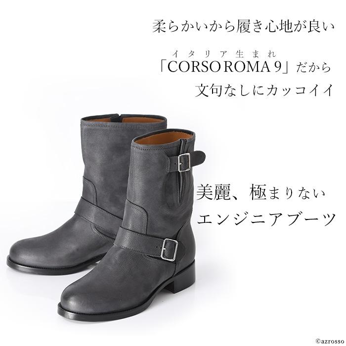 コルソローマ9 CORSO ROMA9 エンジニアブーツ 本革エンジニアブーツ ショートブーツ レディース ローヒール ブラック 黒 ブラウン 茶
