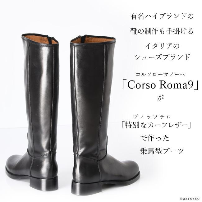 数々のスーパーブランドの靴製作を請け負ってきたイタリア・フィレンツェのシューズブランド コルソローマノーベ Corso Roma9から都会的なスタイルが良く似合う、乗馬型ブーツ 3.5cmヒール をご紹介です。艶やかに美しく、見るからに柔らかな革はヴィッテロと呼ばれる子牛のレザー。成牛に比べ、キズが少なく、きめが細やかで、滑らか。革本来の表情を楽しめる、大変に美しい、最上位にランク付けされる高級レザーです。その最上級のレザーをコルソローマ9の確かな技術を持ったイタリア職人が、一足一足ハンドメイドしています。
