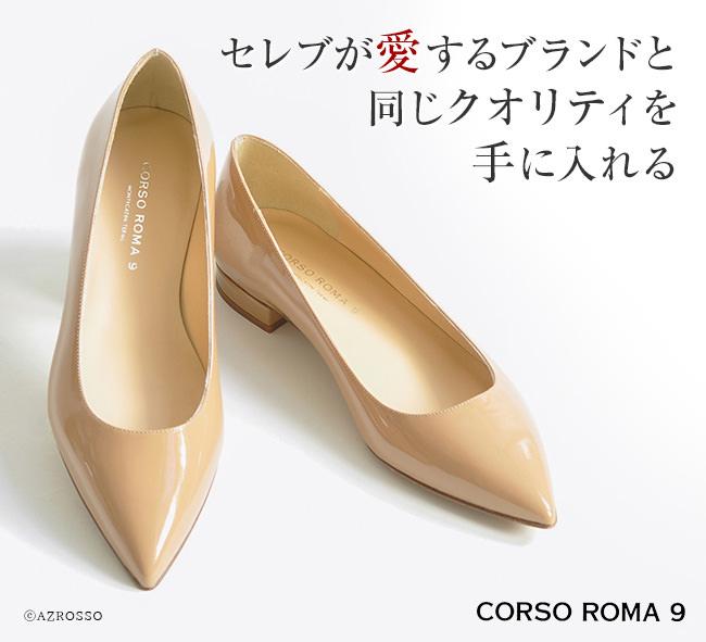 人気のイタリアブランド コルソローマ ノーヴェの新作エナメルパンプス