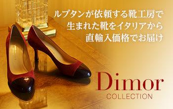 コルソローマ9 Dimorシリーズ