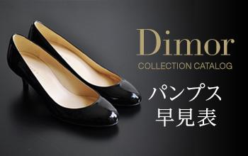 Dimorシリーズ カタログ パンプス早見表