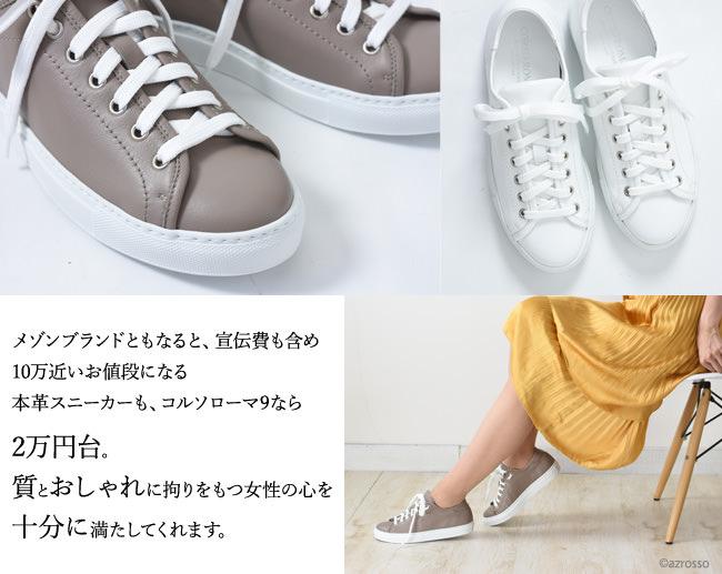 「疲れない靴」「歩きやすい靴」として定番の「スニーカー」なら、脚が疲れる心配はありません。ならば、星の数ほどあるスニーカーは、脚を綺麗に見せて、着こなしを格上げしてくれる、ラグジュアリーなイタリア製を選びませんか?