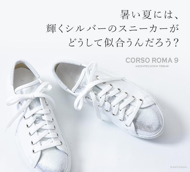 イタリアブランドCORSO ROMA 9(コルソローマノーヴェ)のホワイト×シルバースニーカー