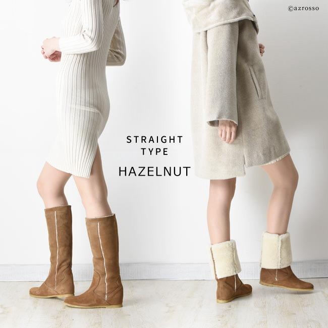 モデル写真 ヘーゼルナッツ