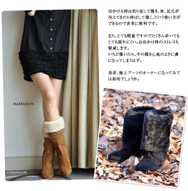 出かける時は折り返して履き、夜、足元が冷えてきたら伸ばして履く、という使い方ができるので非常に便利です。