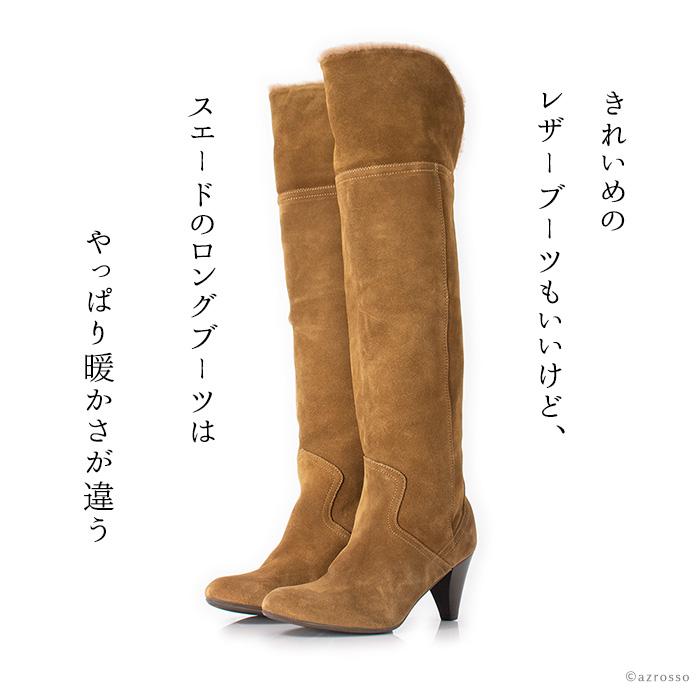 いまや着実に日本でその知名度を拡大しているCORSO ROMA 9。素材調達からデザイン、縫製等、数々の工程全てをメイド・イン・イタリーにこだわった靴専門のシューズブランドです。当店で大人気のスエードニーハイブーツは、ロングブーツとニーハイの2WAYで使える使い勝手のよいタイプ。折り返しできる部分はムートンレザーを使用しており、冷え込みがちなヒザ部分を暖かく包み込んでくれます。ふくらはぎ周りも余裕をもたせ、ブーツインスタイルも楽々。ヒールタイプなのに疲れにくいのも自慢です。