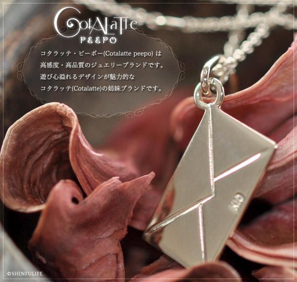 コタラッテ・ピーポー(Cotalatte peepo) は高感度・高品質のジュエリーブランドです。遊び心溢れるデザインが魅力的なコタラッテ(Cotalatte)の姉妹ブランドです。