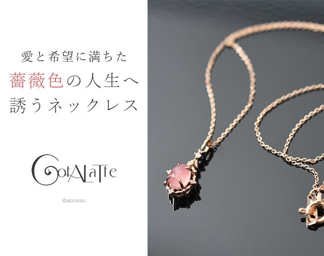 こちらは天然石を用いたピンクゴールドのネックレスです。インカローズという名として広く知られており、ピンクの地に白い縞模様が入っているタイプも多いロードクロサイト。実は、縞模様がなく透明感が高いほどグレードが高いと評価されています。これはその美しさが宝石クラスとして扱われていることが理由のひとつです。
