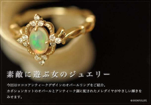 今回はロココアンティークデザインのオパールリングをご紹介。カボションカットのオパールとアンティーク調に配されたメレダイヤがやさしい輝きをみせます。