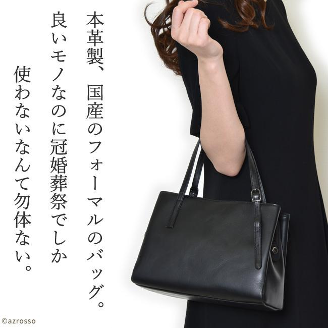 冠婚葬祭用バッグ 本革 日本製 フォーマルバッグ