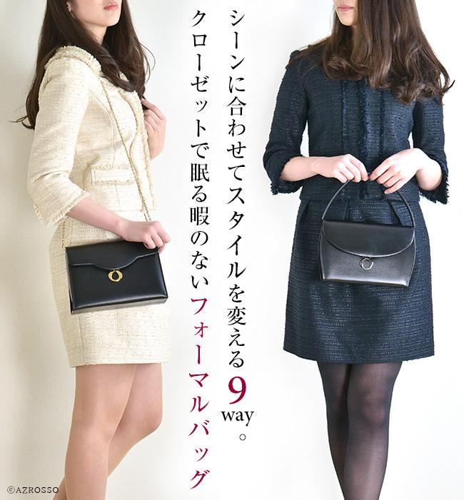 冠婚葬祭や入卒式、お受験面接に使える日本製本革フォーマルバッグ