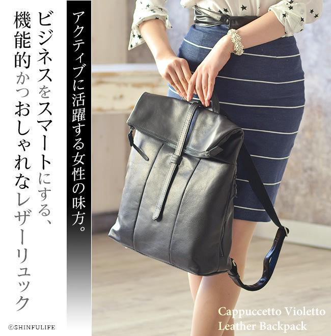 7ea17f441ab1 レザー リュック Cappuccetto Violetto (カプチェット ヴィオレット) Drop (ドロップ)バッグ 本革 鞄 レディース A4  黒 ブラック 軽い 軽量 大容量 日本製