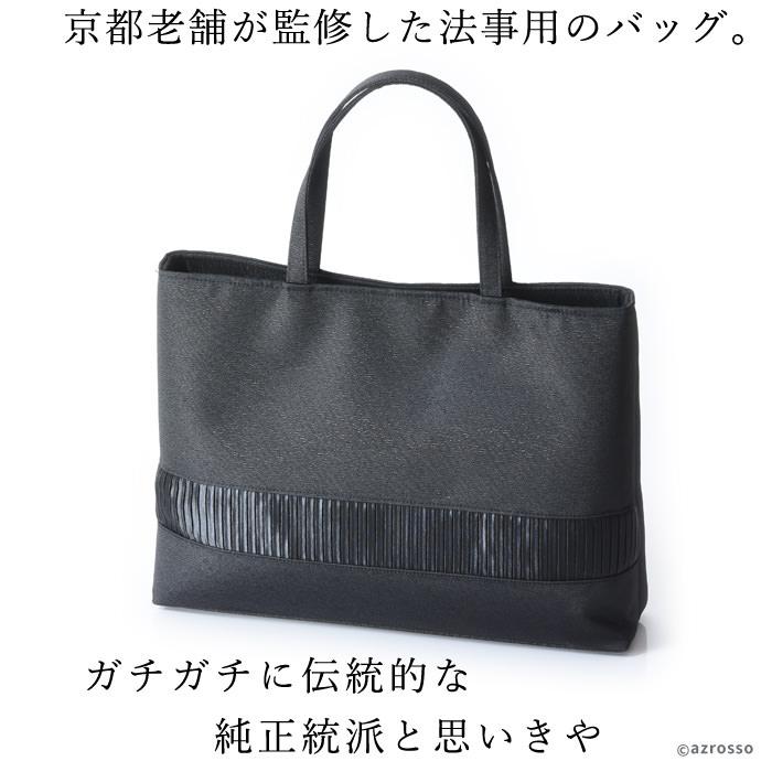 京都老舗が監修した日本製の法事用バッグ
