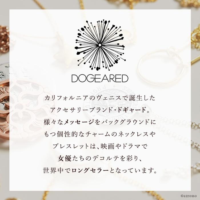 Dogeared(ドギャード)共通画像
