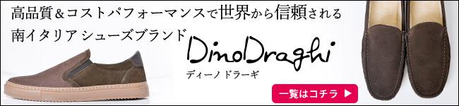 Dino Draghi(ディーノ ドラーギ)商品一覧