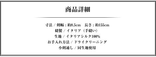fabio Toma-ファビオ・トーマ-ネクタイ サイズ・詳細