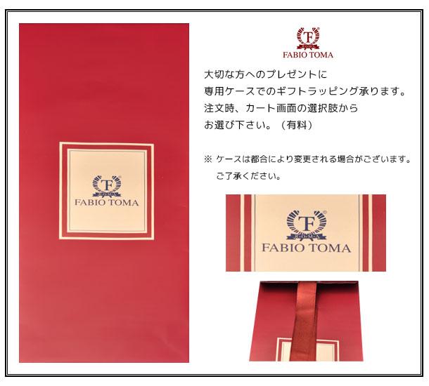 ファビオ・トーマのネクタイはすべてコチラの専用ケースに入れてお送りします。プレゼントにはラッピングも承りますので、備考欄にラッピング希望とお書き添えください。