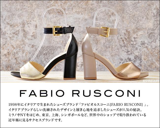 1998年にイタリアで生まれたシューズブランド「ファビオ ルスコーニ[FABIO RUSCONI] 」。イタリアブランドらしい洗練されたデザインと履き心地を追求したシューズが人気の秘訣。ミラノやNYをはじめ、東京、上海、シンガポールなど、世界中のショップで取り扱われている近年稀に見るサクセスブランドです。