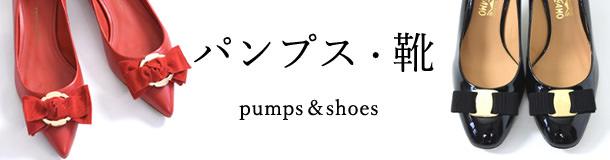 靴/パンプス/ブーツ