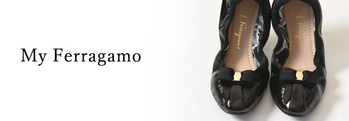 イタリアの最高峰シューズブランド「Salvatore Ferragamo(サルヴァトーレ・フェラガモ)」から新しいシューズコレクション「My Ferragamo(マイフェラガモ)」がデビュー。「My Ferragamo」は通常のサルヴァトーレ・フェラガモよりもリーズナブルに