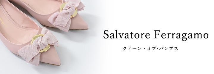 女性たちのライフスタイルの変化に応じて、常に進化してきた Salvatore Ferragamo【サルヴァトーレ・フェラガモ】は、1927年イタリア・フィレンツェにて開業。創造的かつ革新的なシューズを数々生み出してきた現代シューズの第1人者であり、現代においても男女問わず最高の靴として最初に思い浮かべるほど、いわずと知れたスーパーブランドです。フェラガモといえば定番の【ヴァラ】であるリボンパンプスをはじめ、バレリーナシューズやブーツなども常に斬新でエレガントな靴を生み出し続けています。