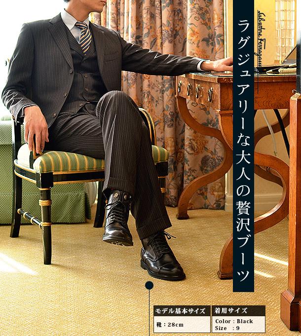 紳士靴の王道ブランド「サルヴァトーレフェラガモ(Salvatore Ferragamo」ブーツ CASSIDY